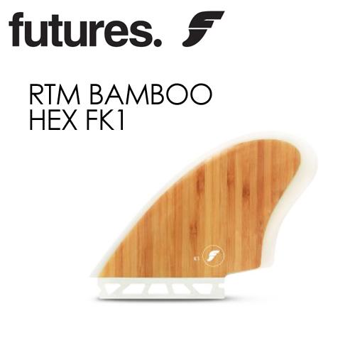 〔あす楽対応〕【送料無料】FUTUREFINS,フューチャーフィン,ツイン,キールフィン,バンブー●RTM BAMBOO/HEX FK1