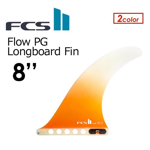 【送料無料】FCS2,エフシーエス,フィン,ロングボード,フロー,パフォーマンスグラス●FCSII FLOW PG 8''