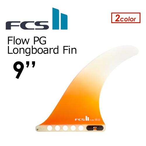 【送料無料】FCS2,エフシーエス,フィン,ロングボード,フロー,パフォーマンスグラス●FCSII FLOW PG 9''