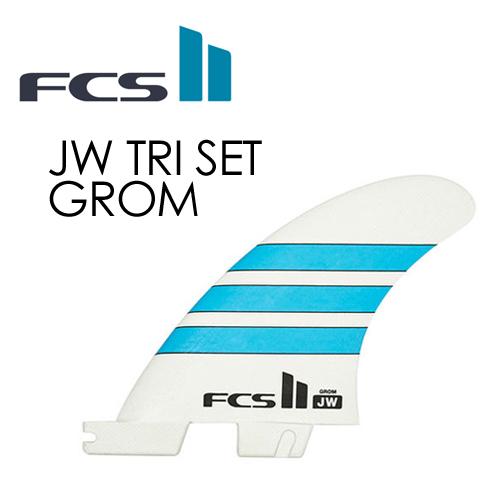【送料無料】FCS2,エフシーエス,フィン,トライフィン,ジュリアン・ウィルソン●FCSII JW PG Tri Set GROM