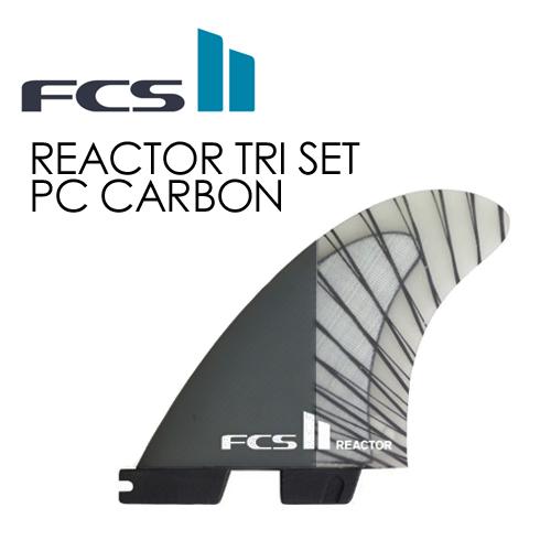 送料無料 PT20倍 FCS2 エフシーエス フィン トライフィン charcoal new●FCSII REACTOR PC CARBON Tri Set
