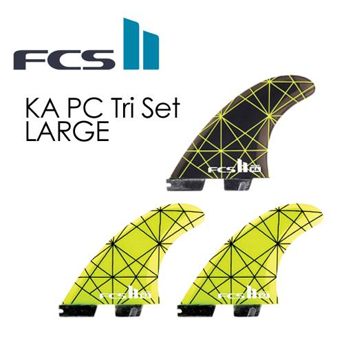 〔あす楽対応〕【送料無料】FCS2,エフシーエス,フィン,トライフィン,KOLOHEANDINO,コロヘアンディーノ●FCSII KA PC Tri Set LARGE