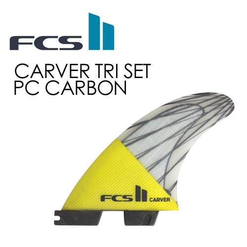 【送料無料】FCS2,エフシーエス,フィン,トライフィン,new●FCSII CARVER PC CARBON TRI SET