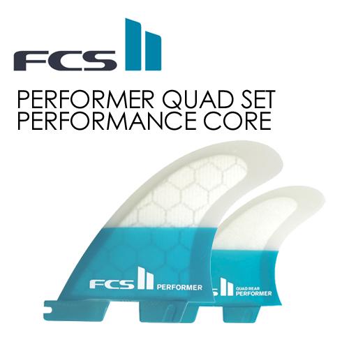 【送料無料】FCS2,エフシーエス,フィン,クアッドフィン,new●FCSII PERFORMER PC QUAD SET