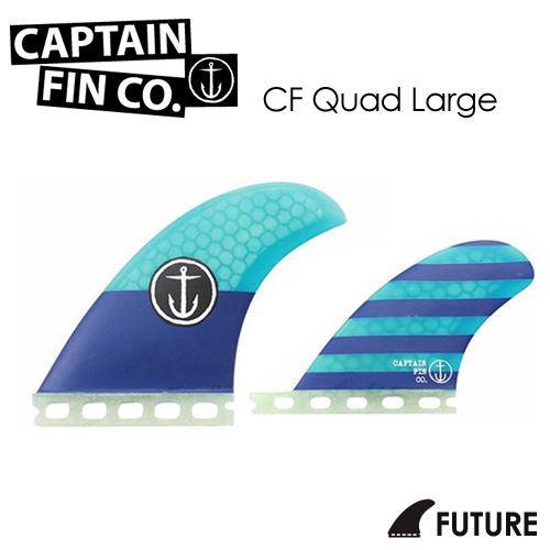 【送料無料】CAPTAINFIN,キャプテンフィン,FUTUREFINS,フューチャーフィン,4fin,クアッド●CF Quad Large Single Tab