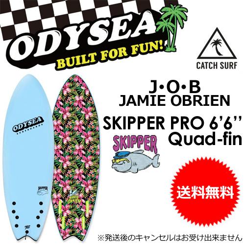 ODYSEA,odishi,冲浪板,CATCHSURF,捕捉冲浪,专业系列●JOB SKIPPER PRO 6.6 Quad Fin