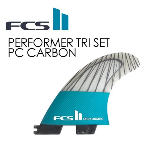 【送料無料】FCS2,エフシーエス,フィン,トライフィン,new●FCSII PERFORMER PC CARBON TRI SET