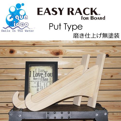 【送料無料】Aqua Rideo,アクアリデオ,ボードラック,イージーラック,無塗装●EASYRACK for board with 壁美人 Put Type
