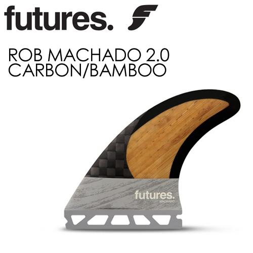 〔あす楽対応〕【送料無料】FUTUREFINS,フューチャーフィン,ロブ・マチャド,new●ROB MACHADO 2.0 CARBON/BAMBOO