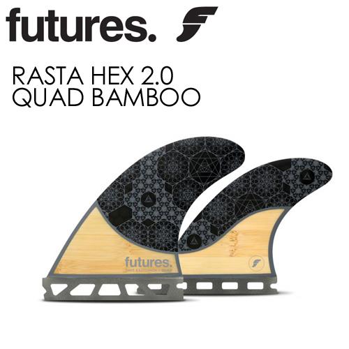 〔あす楽対応〕【送料無料】FUTUREFINS,フューチャーフィン,ラスタ,クアッド,new●RASTA HEX 2.0 QUAD BAMBOO