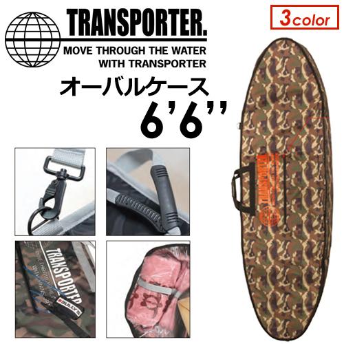 TRANSPORTER,トランスポーター,サーフボードケース,トリップケース●OVAL CASE オーバル ケース 6'6