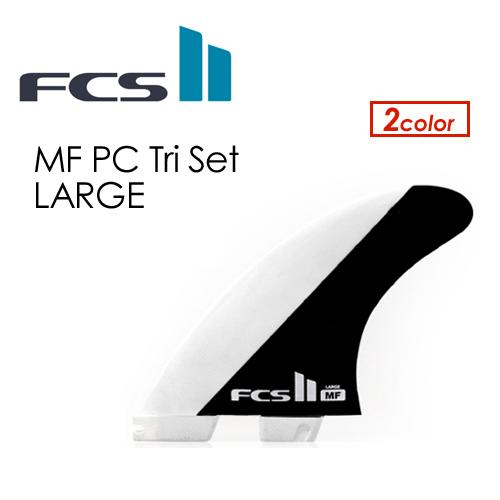 〔あす楽対応〕【送料無料】FCS2,エフシーエス,フィン,トライフィン,Mick Fanning,ミック・ファニング●FCSII MF PC Tri Set LARGE