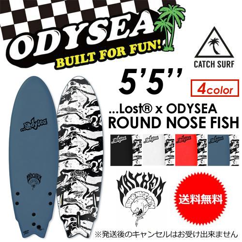 【送料無料】ODYSEA,オディシー,サーフボード,CATCHSURF,キャッチサーフ,スポンジボード●Lost × ODYSEA ROUND NOSE FISH 5'5''