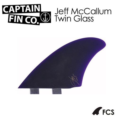 【送料無料】CAPTAINFIN,キャプテンフィン,FCS,エフシーエス,ジェフ・マッカラン,ツイン●Jeff McCallum Twin Glass Twin Tab
