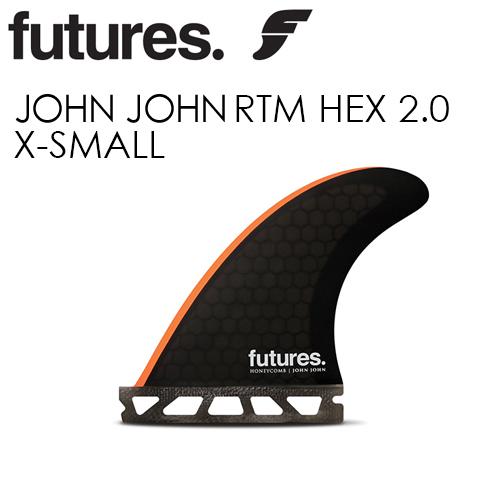 〔あす楽対応〕【送料無料】FUTUREFINS,フューチャーフィン,ジョンジョンフローレンス,XS,NEW●JOHN JOHN RTM HEX2.0 X-SMALL