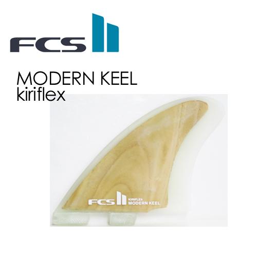 【送料無料】FCS2,エフシーエス,フィン,キール,ツインフィン,桐,new●FCSII MODERN KEEL TWIN kiriflex