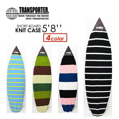 TRANSPORTER トランスポーター サーフボード ケース ニットケース●KNITCASE SHORT ショートボード 5.8