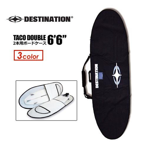 送料無料 DESTINATION ディスティネーション サーフィン サーフボードケース トリップ 旅行●TACO DOUBLE タコダブル 6'6''
