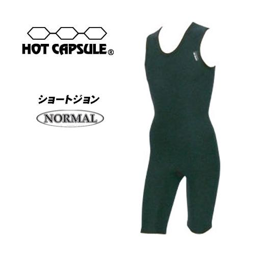サーフィン 防寒用インナーウェア HOTCAPSULE ホットカプセル●ショートジョン ノーマル