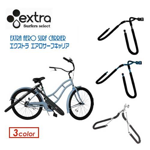EXTRA,エキストラ,キャリア,ラック,自転車用サーフボードキャリア●AERO SURF CARRIER エアロ サーフキャリア