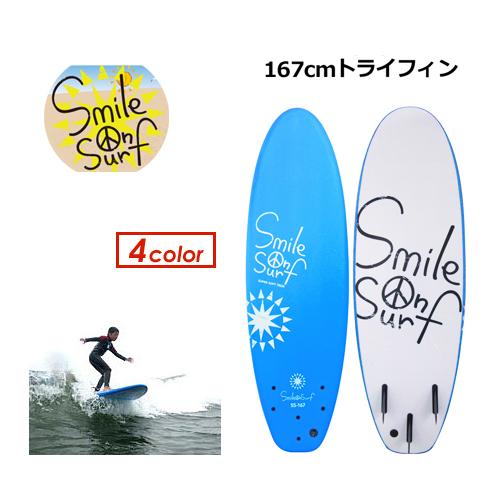 【送料無料】サーフボード,ジュニアサーフボード,スマイルオンサーフ●SMILE ON SURF 167cm ショートトライフィン