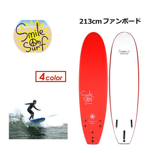 【送料無料】サーフボード,ジュニアサーフボード,スマイルオンサーフ●SMILE ON SURF 213cm ファンボード