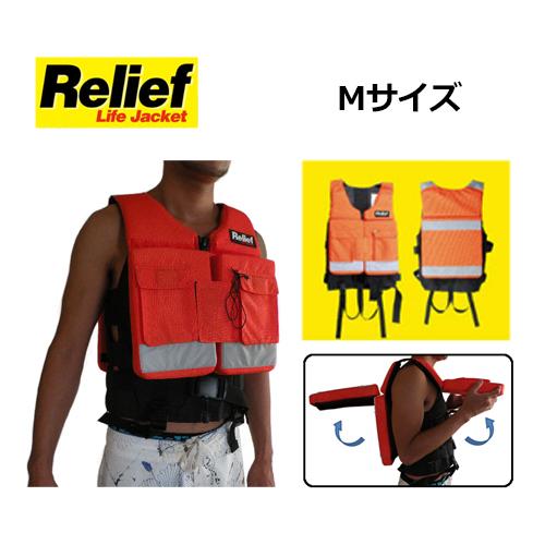 Relif,ライフジャケット,救命,安全,ベスト●Relif life jacket リリーフ ライフジャケット Mサイズ