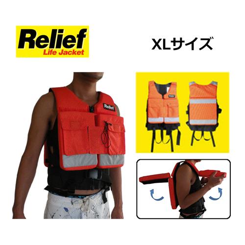 Relif,ライフジャケット,救命,安全,ベスト●Relif life jacket リリーフ ライフジャケット XLサイズ