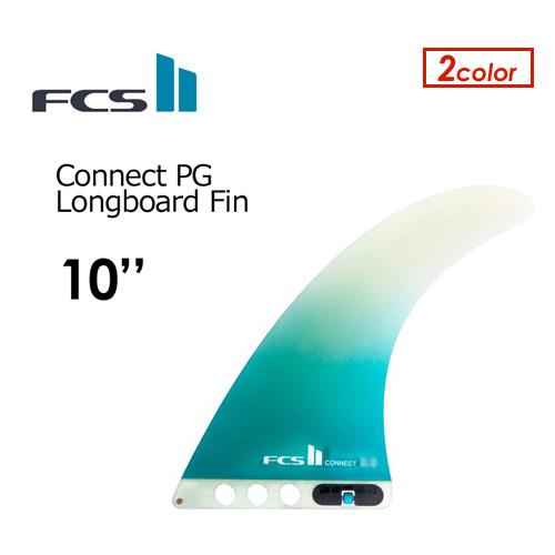 【送料無料】FCS2,エフシーエス,フィン,ロングボード,コネクト,パフォーマンスグラス●FCSII CONNECT PG 10''