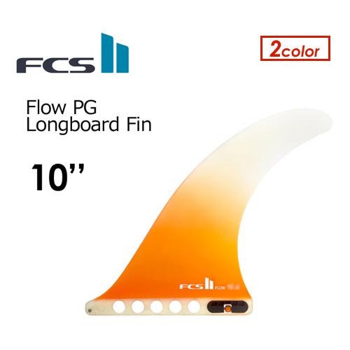 【送料無料】FCS2,エフシーエス,フィン,ロングボード,フロー,パフォーマンスグラス●FCSII FLOW PG 10''