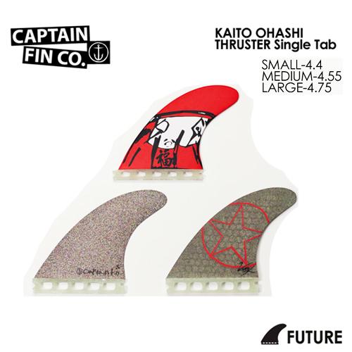 送料無料 PT20倍 CAPTAIN FIN キャプテンフィン FUTUREFINS フューチャーフィン 大橋海人●KAITO OHASHI THRUSTER Single Tab