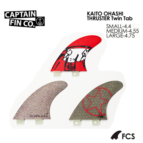 【送料無料】CAPTAINFIN,キャプテンフィン,FCS,エフシーエス,大橋海人●KAITO OHASHI THRUSTER Twin Tab