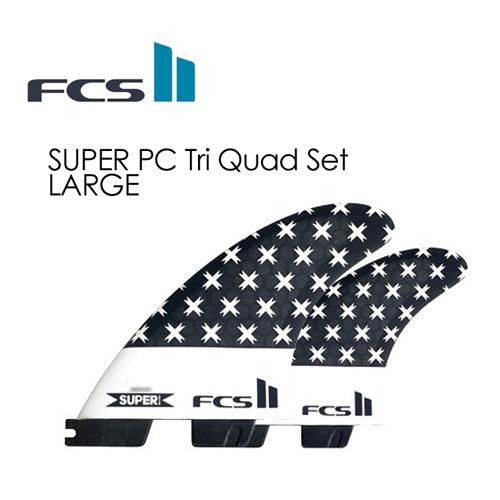 【送料無料】FCS2,エフシーエス,フィン,トライフィン,クアッドフィン,Super Brand●FCSII SUPER PC Tri Quad Set LARGE