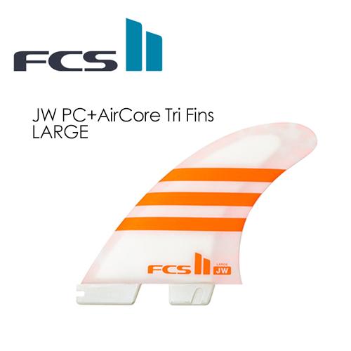 【送料無料】FCS2,エフシーエス,トライフィン,ジュリアン・ウィルソン,PC,エアコア●FCSII JW PC+AirCore Tri Set LARGE
