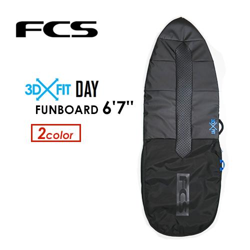 送料無料 FCS エフシーエス サーフボードケース ハードケース ファンボード●3D FIT DAY FUNBOARD 6'7''