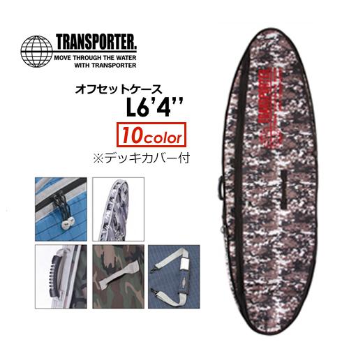 TRANSPORTER,トランスポーター,サーフボードケース,ハードケース●オフセット L6'4'' ※デッキカバー付