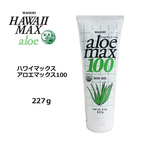 ハワイから上陸 お顔 全身の保湿ケアのできる大人気のアロエコスメ専用のブランド WAIKIKI HAWAII SALENEW大人気! MAX 日焼け肌 保湿 スキンケア SKIN GEL 新作送料無料 アロエ ボディジェル 100 aloe ハワイマックス 227g max