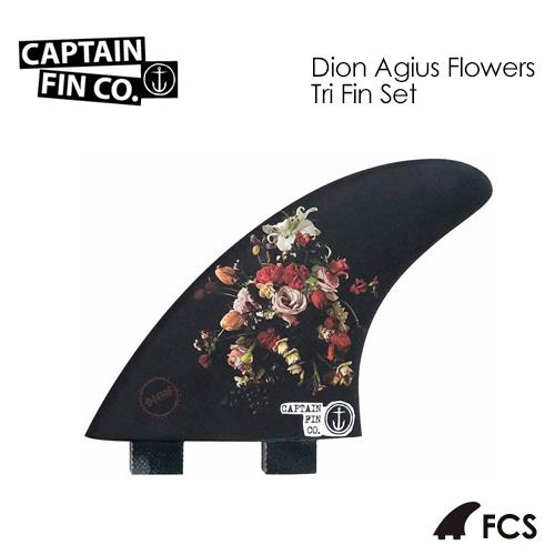送料無料 PT10倍 CAPTAIN FIN キャプテンフィン FCS エフシーエス ディオン・アジウス●Dion Agius Flowers Tri Fin Set Twin Tab