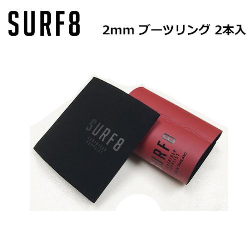 ブーツの開口部に装着して使用すると驚くほどの水密性を発揮!! SURF8 サーフエイト サーフィン 防寒対策 足首 ブーツ リング メール便対応可●WATER BLOCK 2mm ブーツリング 89F7S6
