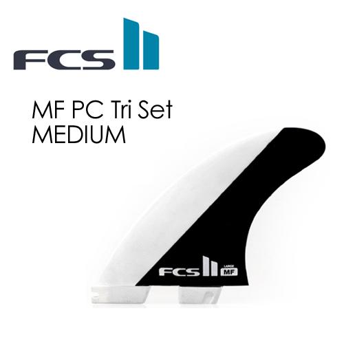 あす楽 送料無料 PT20倍 FCS2 エフシーエス フィン トライフィン Mick Fanning ミック・ファニング●FCSII MF PC Tri Set MEDIUM