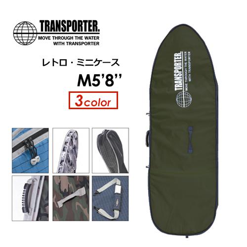 送料無料 TRANSPORTER トランスポーター サーフボードケース ハードケース●RETRO MINI レトロミニケース M5'8''