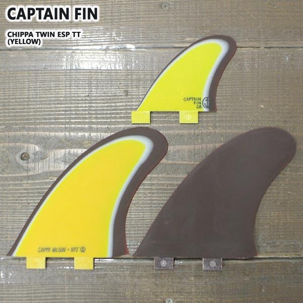 CAPTAIN FIN/キャプテンフィン LA ESPECIAL CHIPPA WILSON NPJ TWIN 2-FIN+1 TT YELLOEW FCS/FCS2/エフシーエス チッパウィルソン ツインスタビライザー2+1 3本セット サーフボード用フィン 送料無料