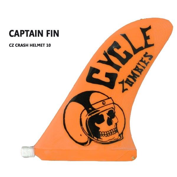 CAPTAIN FIN/キャプテンフィン CYCLE ZOMBIES CRASH HELMET 10 サイクルゾンビーズクラッシュヘルメット ロングボード用フィン ボックスフィン/センターフィン/サーフボード用フィン