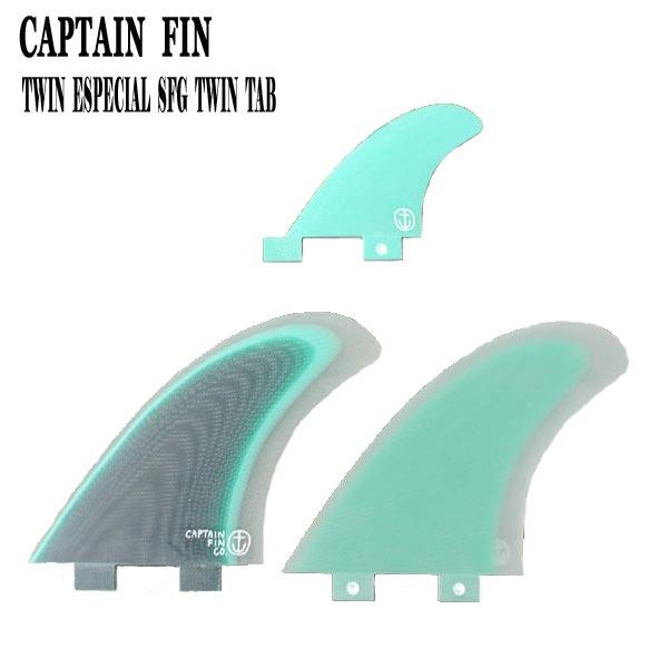 値下げしました!CAPTAIN FIN/キャプテンフィン TWIN ESPECIAL ST 2-FIN+1 SEA FOAM GREEN FCS/FCS2/エフシーエス ツインスタビライザー2+1 3本セット サーフボード用フィン 送料無料