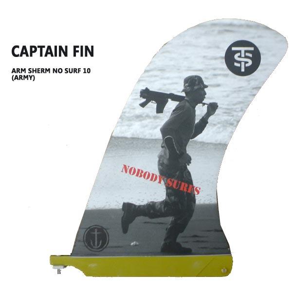 CAPTAIN FIN/キャプテンフィン SHERM NO SURF 10.0 ARMY ロングボード用フィン ボックスフィン/センターフィン/サーフボード用フィン 送料無料
