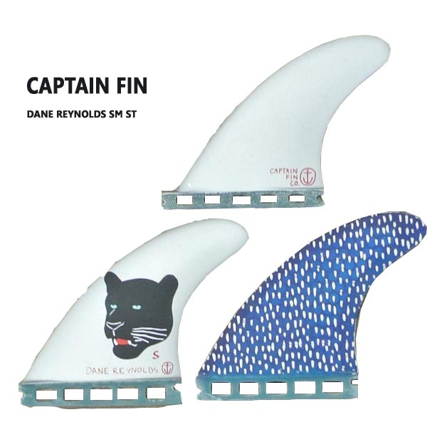 CAPTAIN FIN/キャプテンフィン DANE REYNOLDS SMALL ST 4.4 SINGLE TAB FUTURES/フューチャーズ TRI FIN/トライフィン 3本セット サーフボード用フィン