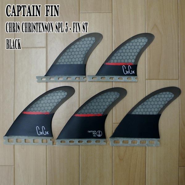 CAPTAIN FIN/キャプテンフィン SPL 5-FIN CHRIS CHRISTENSON/クリスクリステンソン TRI-QUAD SINGLE TAB FUTURES/フューチャーズ トライクワッドフィン5本セット サーフボード用フィン 送料無料