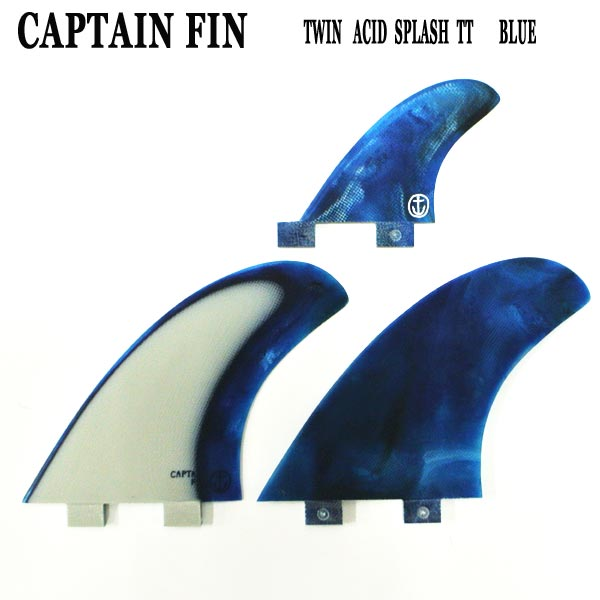 CAPTAIN FIN/キャプテンフィン TWIN ESPECIAL ACID SPLASH TT 2-FIN+1 BLUE FCS/FCS2/エフシーエス ツインスタビライザー2+1 3本セット サーフボード用フィン 送料無料