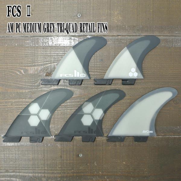 FCS2 FIN/エフシーエス2 フィン AM AIRCORE/エアーコア AL MERRICK/アルメリックモデル MEDIUM GREY TRI-QUAD FIN/トライクワッドフィン5本セット サーフボード用フィン 送料無料