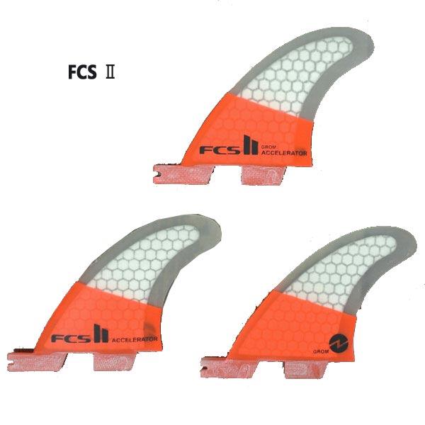 FCS2 FIN/エフシーエス2 ACCELERATOR/アクセルレーター PC GROM TRI トライフィン3本セット 子供用 PERFORMANCE COREパフォーマンスコア サーフィン用 送料無料